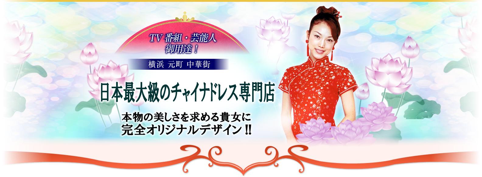 1ba52ccf70941 チャイナドレス・アオザイ通販|横浜中華街チャイナハウスカモメ